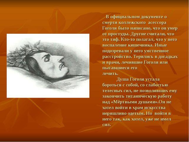 В официальном документе о смерти коллежского асессора Гоголя было написано,...