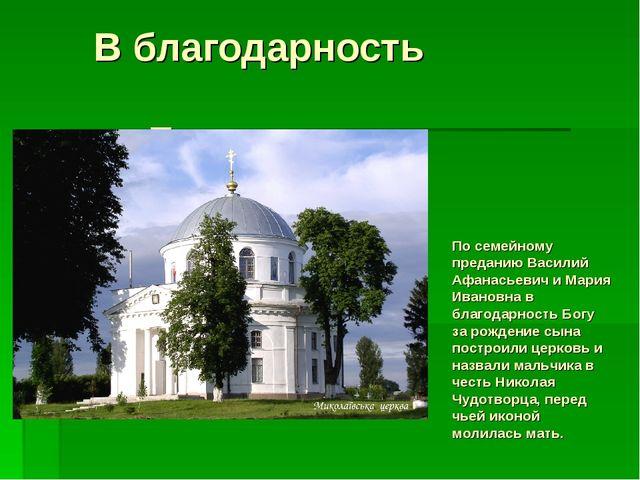 В благодарность Богу… По семейному преданию Василий Афанасьевич и Мария Иван...