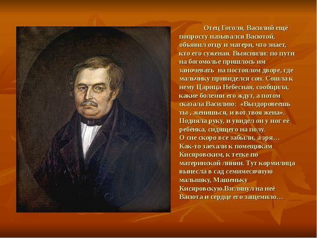 Отец Гоголя, Василий ещё попросту назывался Васютой, объявил отцу и матери,...