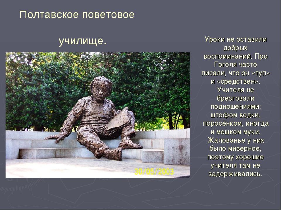 Уроки не оставили добрых воспоминаний. Про Гоголя часто писали, что он «туп»...