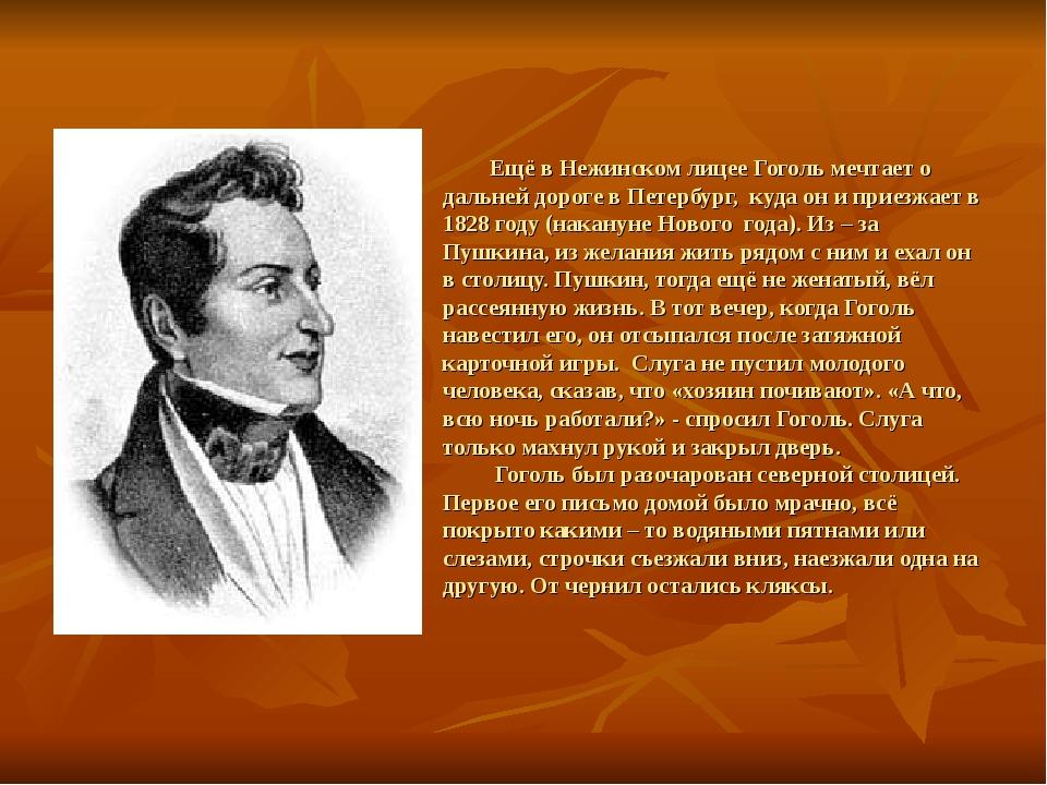 Ещё в Нежинском лицее Гоголь мечтает о дальней дороге в Петербург, куда он и...