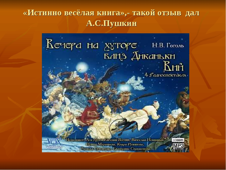 «Истинно весёлая книга»,- такой отзыв дал А.С.Пушкин