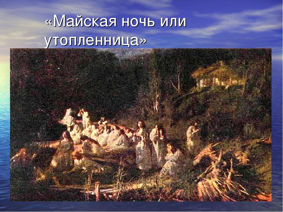 «Майская ночь или утопленница»