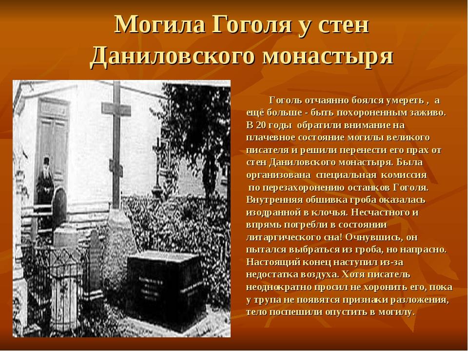 Могила Гоголя у стен Даниловского монастыря Гоголь отчаянно боялся умереть ,...