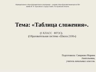Тема: «Таблица сложения». (1 КЛАСС ФГОС). (Образовательная система «Школа 210