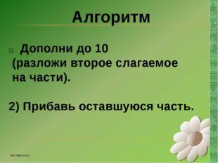 Алгоритм http://aida.ucoz.ru Дополни до 10 (разложи второе слагаемое на части