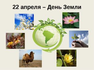 22 апреля – День Земли