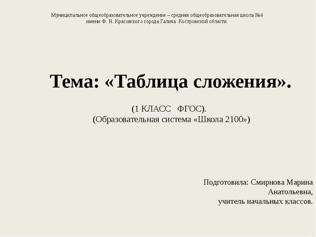Тема: «Таблица сложения». (1 КЛАСС ФГОС). (Образовательная система «Школа 210...