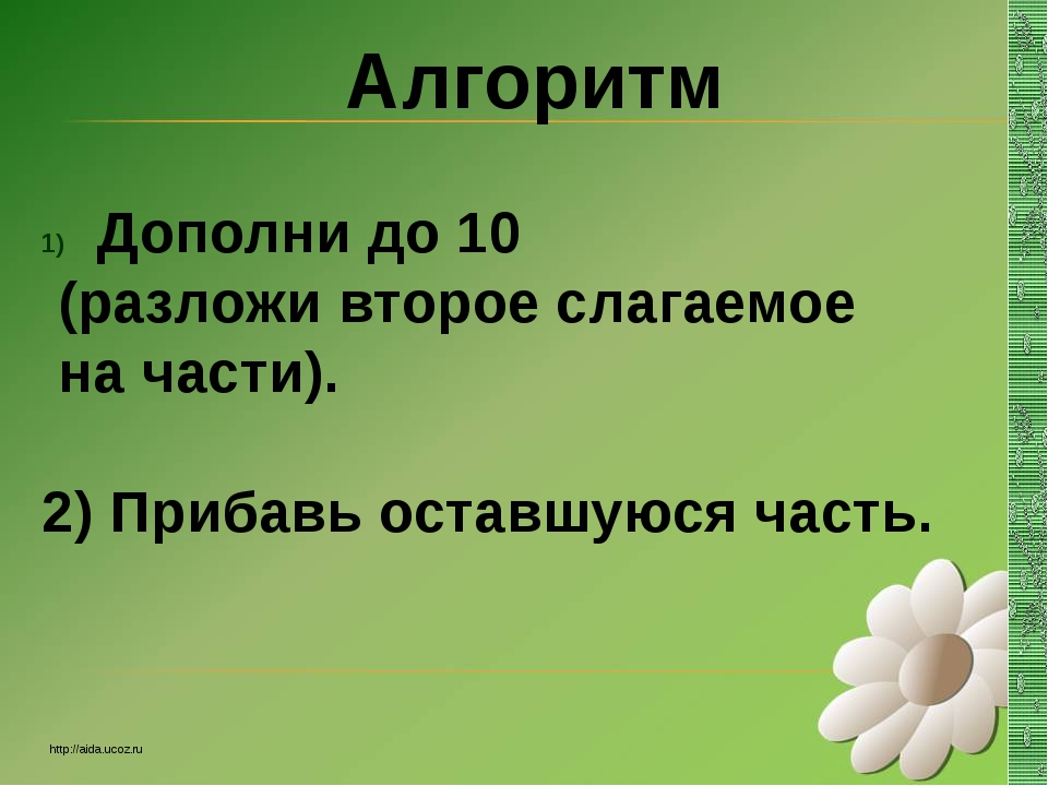 Алгоритм http://aida.ucoz.ru Дополни до 10 (разложи второе слагаемое на части...