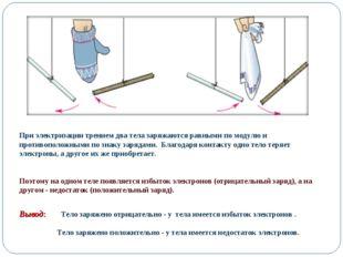 Вывод: Тело заряжено отрицательно - у тела имеется избыток электронов . Тело