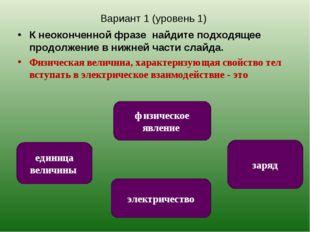 Вариант 1 (уровень 1) К неоконченной фразе найдите подходящее продолжение в н