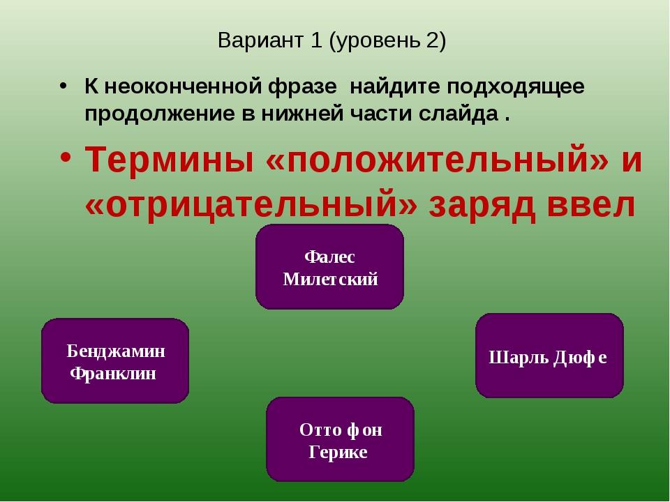 Вариант 1 (уровень 2) К неоконченной фразе найдите подходящее продолжение в н...
