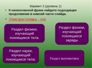 Вариант 2 (уровень 1) К неоконченной фразе найдите подходящее продолжение в н