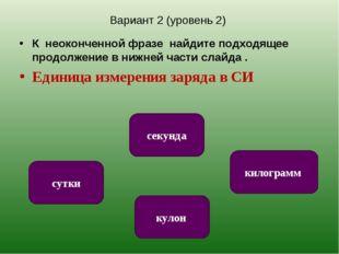 Вариант 2 (уровень 2) К неоконченной фразе найдите подходящее продолжение в н