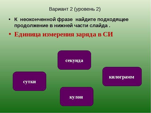 Вариант 2 (уровень 2) К неоконченной фразе найдите подходящее продолжение в н...