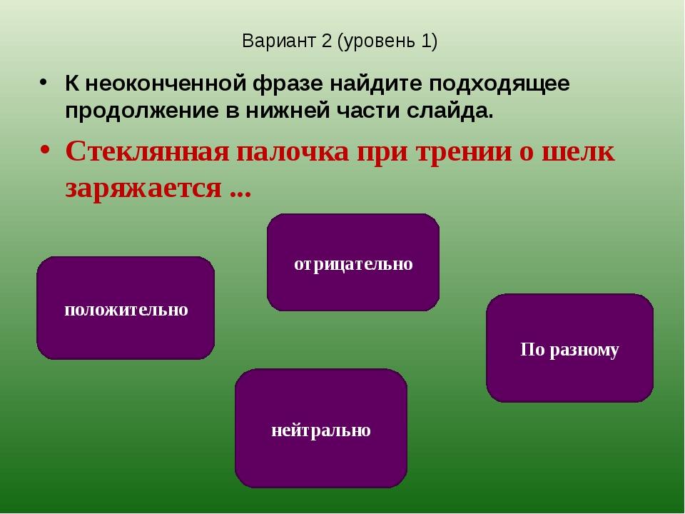 Вариант 2 (уровень 1) К неоконченной фразе найдите подходящее продолжение в н...