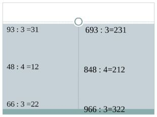 93 : 3 =31   48 : 4 =12   66 : 3 =22   693 : 3=231   848 : 4=212