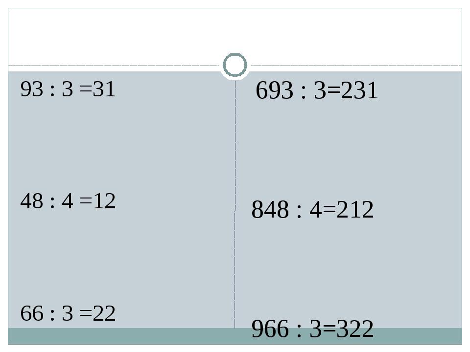 93 : 3 =31   48 : 4 =12   66 : 3 =22   693 : 3=231   848 : 4=212 ...