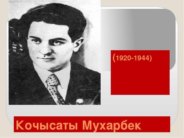 Кочысаты Мухарбек (1920-1944)