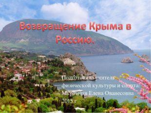 Подготовила учитель физической культуры и спорта: Мкртычан Елена Ованесовна 2