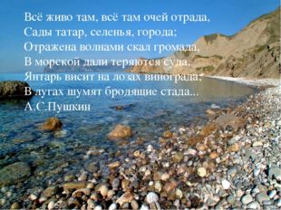Всё живо там, всё там очей отрада, Сады татар, селенья, города; Отражена волн