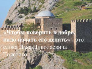 «Чтобы поверить в добро, надо начать его делать» - это слова Льва Николаевича
