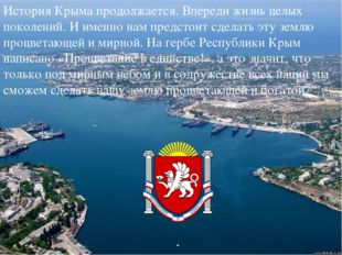История Крыма продолжается. Впереди жизнь целых поколений. И именно нам пред