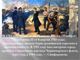 В 1783 году Крым вошёл в состав России (Манифест Екатерины II от 8 апреля 178