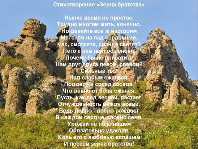 Стихотворение «Зерна братства»  Нынче время не простое, Трудно многим жить,...