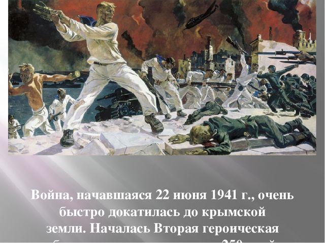 Война, начавшаяся 22 июня 1941 г., очень быстро докатилась до крымской земли....