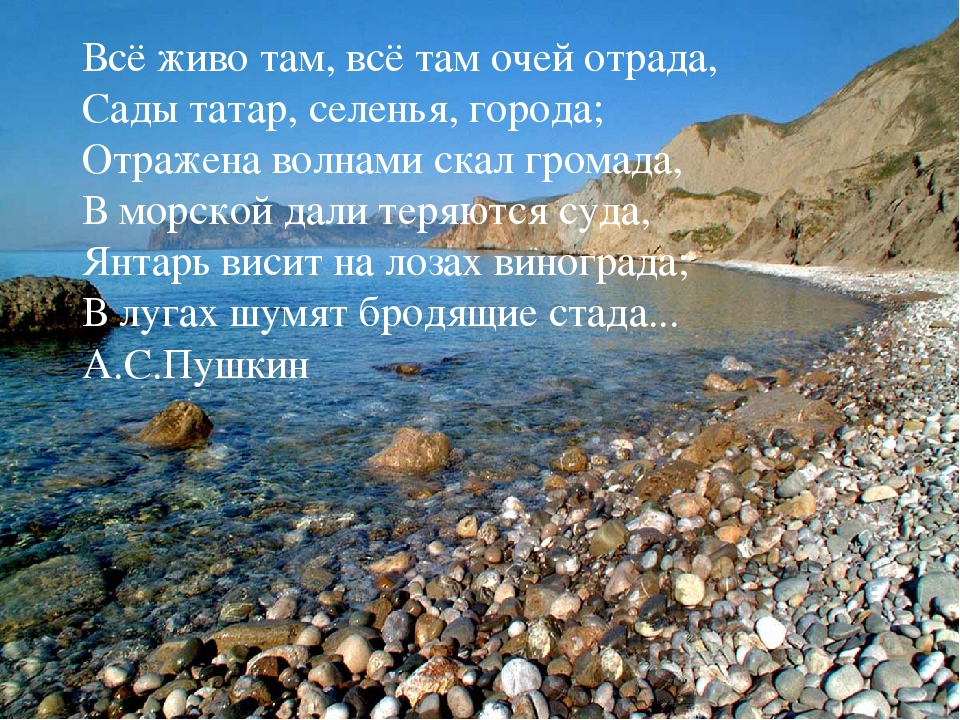 Всё живо там, всё там очей отрада, Сады татар, селенья, города; Отражена волн...
