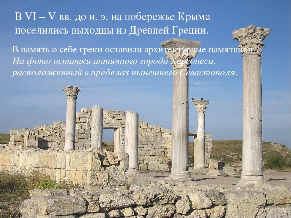 В VI – V вв. до н. э. на побережье Крыма поселились выходцы из Древней Греции...