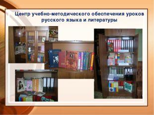 Центр учебно-методического обеспечения уроков русского языка и литературы