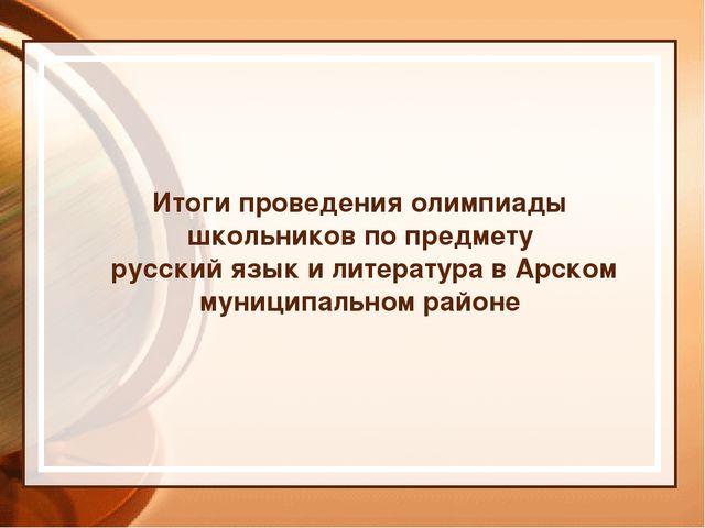 Итоги проведения олимпиады школьников по предмету русский язык и литература в...