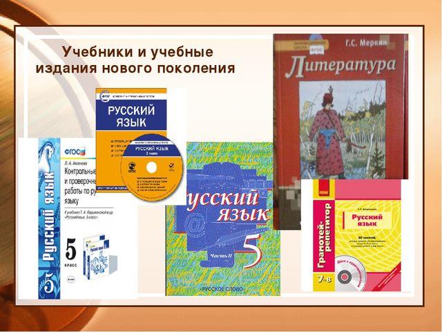 Учебники и учебные издания нового поколения