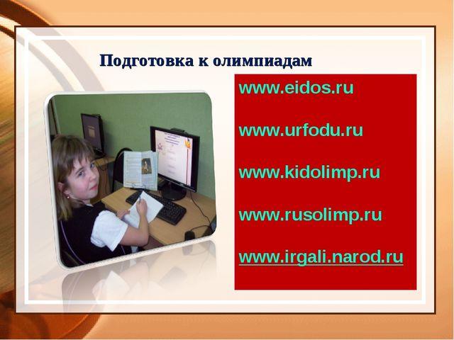 Подготовка к олимпиадам www.eidos.ru www.urfodu.ru www.kidolimp.ru www.rusoli...