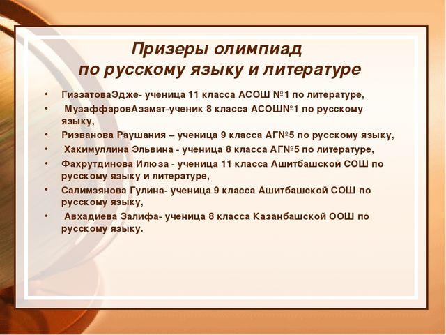 Призеры олимпиад по русскому языку и литературе ГиззатоваЭдже- ученица 11 кла...