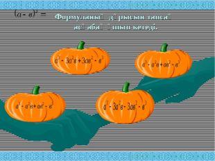Формуланың дұрысын тапсаң асқабақ ұшып кетеді.