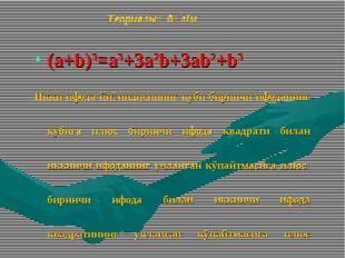 (а+b)3=а3+3а2b+3аb2+b3 Икки ифода йиғиндисининг куби биринчи ифоданинг кубига