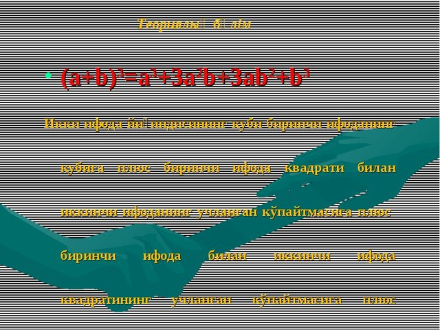 (а+b)3=а3+3а2b+3аb2+b3 Икки ифода йиғиндисининг куби биринчи ифоданинг кубига...