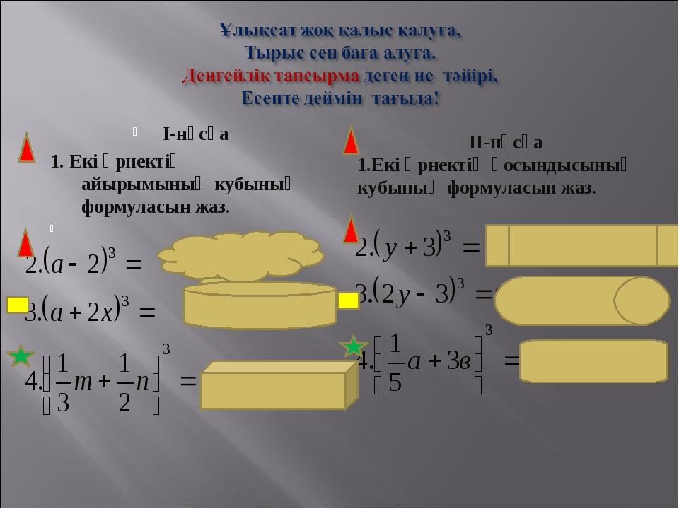 І-нұсқа 1. Екі өрнектің айырымының кубының формуласын жаз. ІІ-нұсқа 1.Екі өрн...