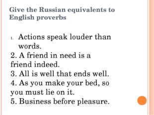 Give the Russian equivalents to English proverbs Actions speak louder than wo