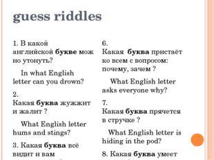 guess riddles 1. В какой английскойбуквеможно утонуть? In what English