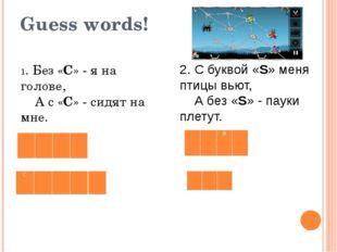 Guess words! 1. Без «С» - я на голове,  А с «С» - сидят на мне. 2. С букво