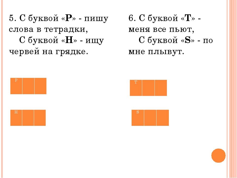 5. С буквой «Р» - пишу слова в тетрадки,  С буквой «Н» - ищу червей на гря...