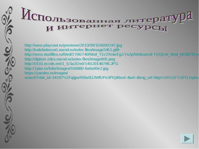 http://www.playcast.ru/previews/2013/09/15/6092247.jpg http://kafefadeeva5.na...