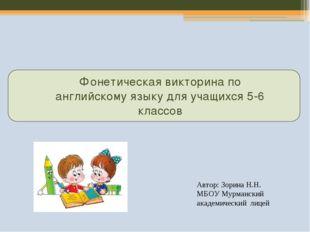 Фонетическая викторина по английскому языку для учащихся 5-6 классов Автор:
