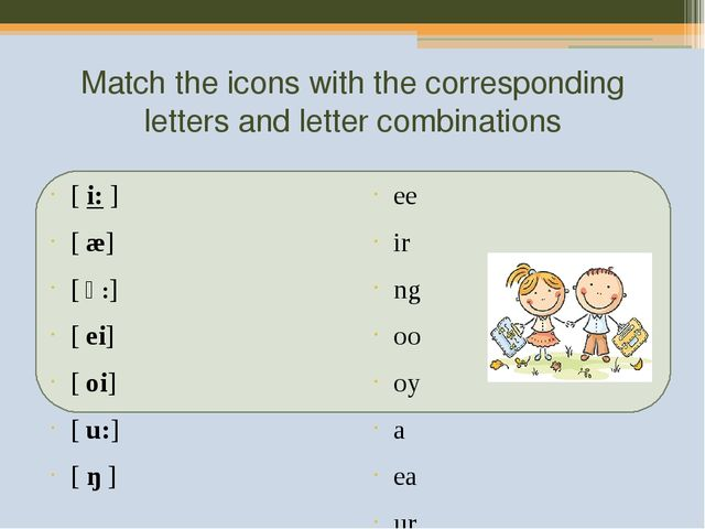 Match the icons with the corresponding letters and letter combinations [ i: ...