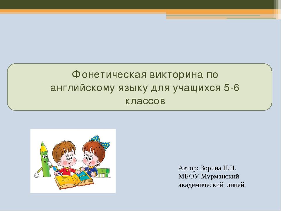 Фонетическая викторина по английскому языку для учащихся 5-6 классов Автор:...