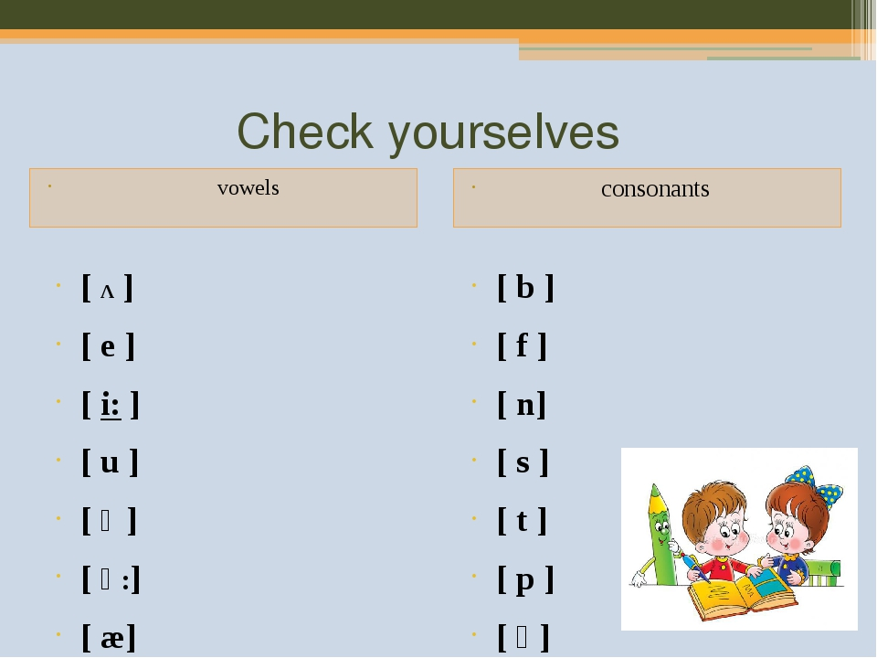 Check yourselves vowels consonants [Λ] [e] [i:] [u] [ɔ] [ ə:] [ æ]...
